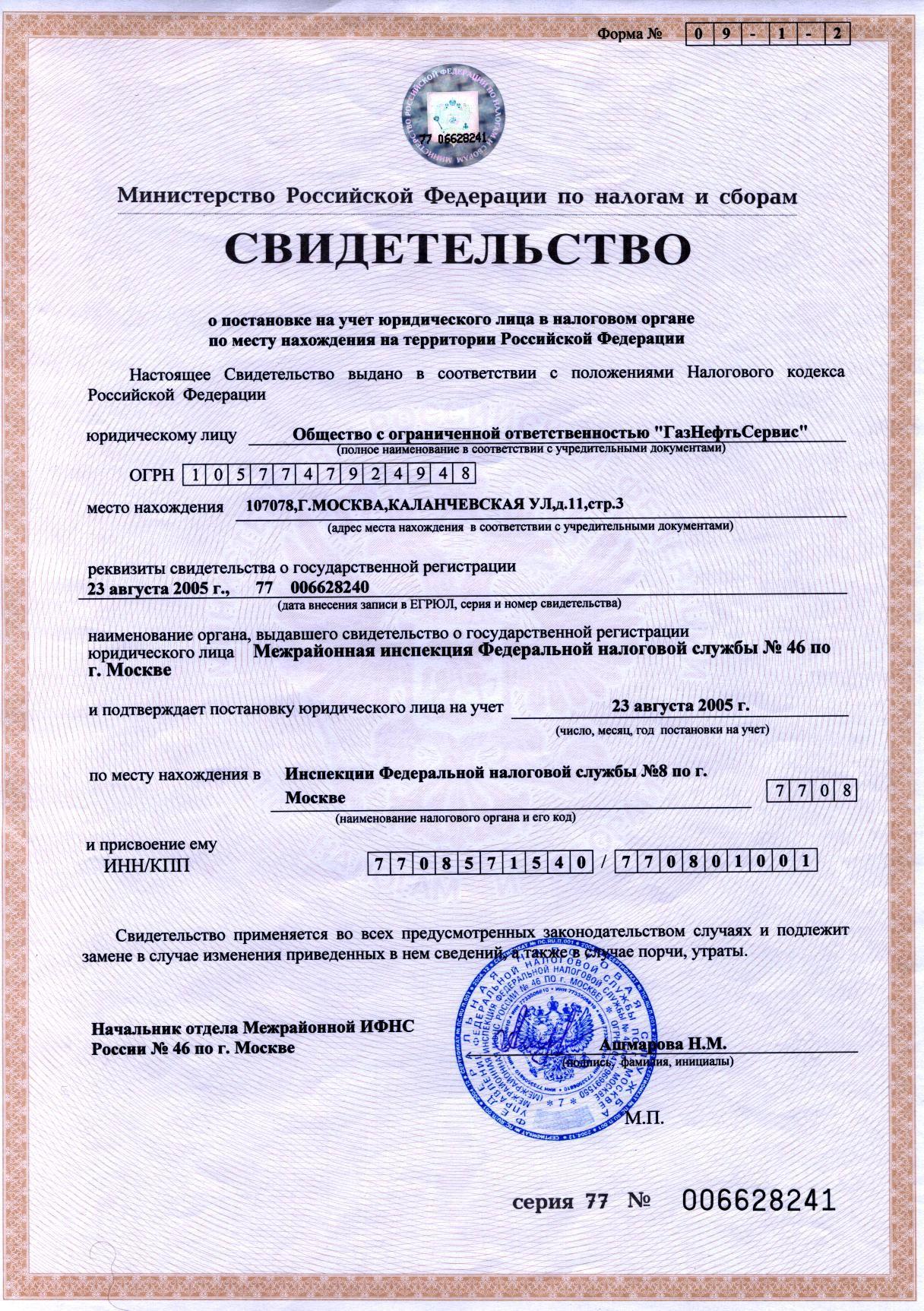 код иностранной организации